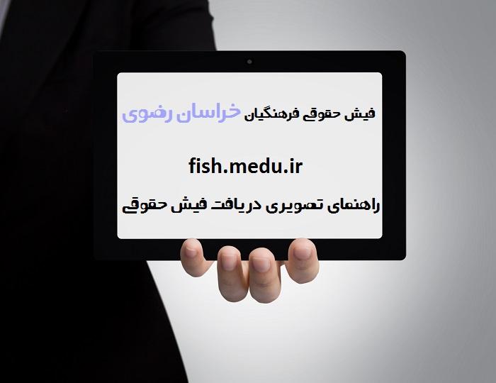 فیش حقوقی فرهنگیان خراسان رضوی - راهنمای دریافت فیش حقوقی فرهنگیان خراسان رضوی