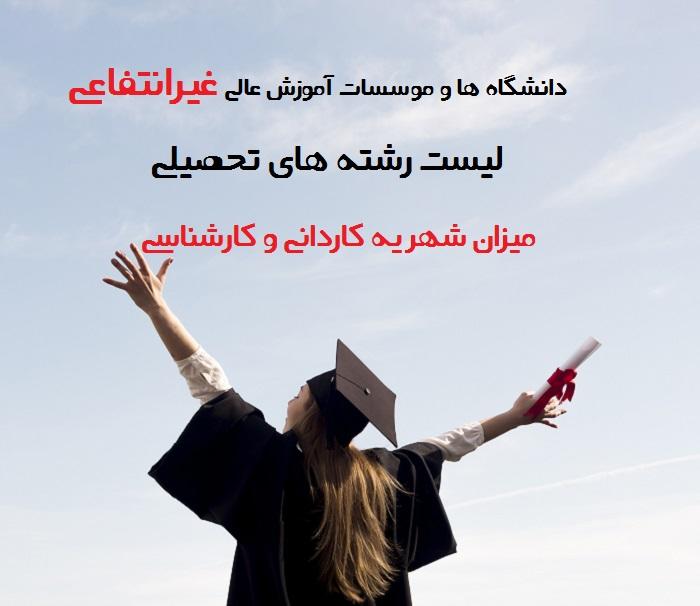 دانشگاه غیرانتفاعی - راهنمای کامل دانشگاه غیرانتفاعی