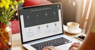 سامانه الکترونیکی فرهنگیان خراسان شمالی - راهنمای ورود و استفاده