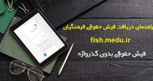 فیش حقوقی فرهنگیان بدون گذرواژه - راهنمای دریافت فیش حقوقی بدون گذرواژه