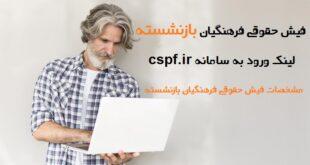 فیش حقوقی فرهنگیان بازنشسته - لینک ورود و راهنمای دریافت فیش حقوقی فرهنگیان بازنشسته