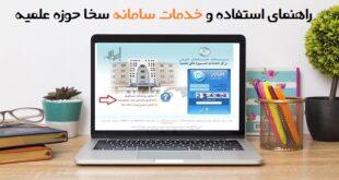 سامانه سخا - راهنمای تصویری استفاده و خدمات سامانه سخا حوزه علمیه