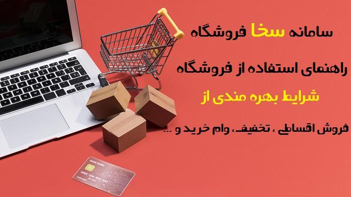 سامانه سخا فروشگاه - راهنمای استفاده از فروشگاه سامانه سخا مرکز خدمات حوزه