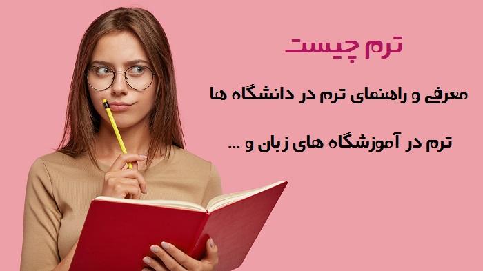 ترم - معرفی و راهنمای ترم در دانشگاه ها - ترم در آموزشگاه های زبان و غیره