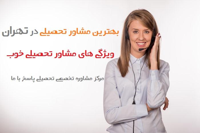 بهترین مشاور تحصیلی در تهران – بهترین مشاورین تحصیلی در تهران