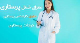 کارشناس پرستاری چیست ؟ – معرفی و راهنمای کارشناسی پرستاری