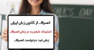 انصراف از کانون زبان ایران - چگونه از ادامه تحصیل در کانون زبان ایران انصراف دهیم