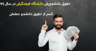 حقوق دانشجویان دانشگاه فرهنگیان چقدر است؟ - راهنمای میزان حقوق دانشجویان دانشگاه فرهنگیان