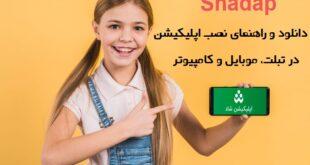 Shadap - دانلود و راهنمای اپلیکیشن Shadap در تبلت، موبایل و کامپیوتر