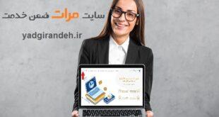 سایت مرات ضمن خدمت – لینک ورود و راهنمای سایت مرات ضمن خدمت فرهنگیان