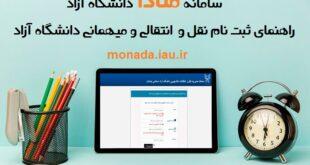 منادا - لینک ورود به سامانه منادا دانشگاه آزاد و راهنمای ثبت نام