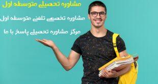 مشاوره تحصیلی متوسطه اول