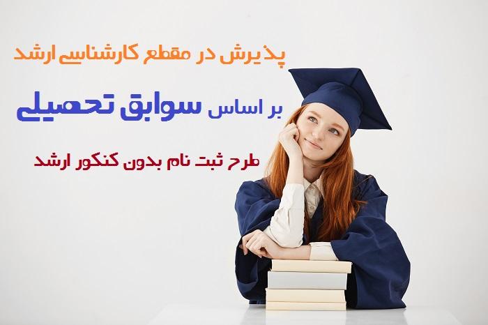 ثبت نام کارشناسی ارشد بر اساس سوابق تحصیلی