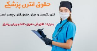 حقوق انترن پزشکی