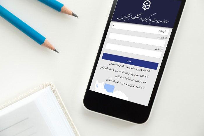 سامانه مدیریت یادگیری دانشگاه فرهنگیان