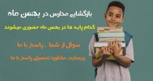 بازگشایی مدارس در بهمن