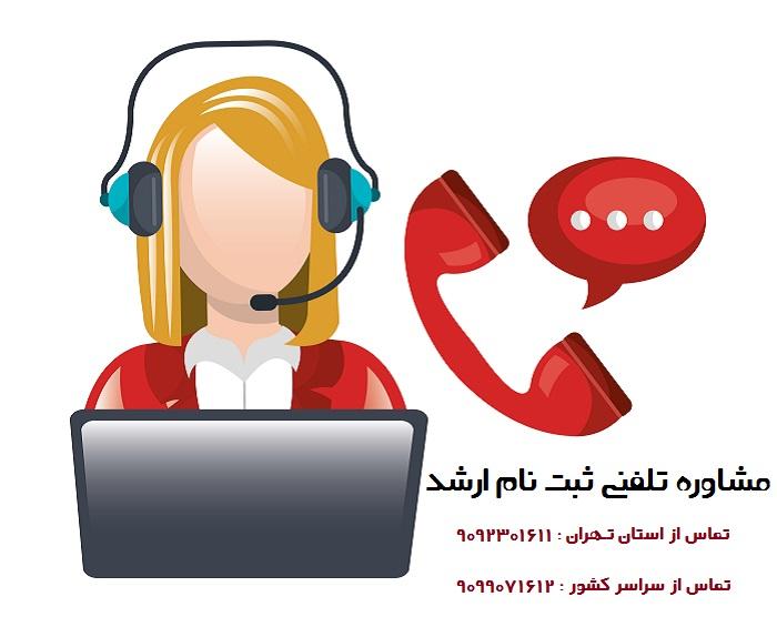 مشاوره تلفنی ثبت نام ارشد