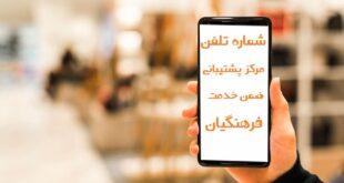 شماره تلفن پشتیبانی ضمن خدمت فرهنگیان