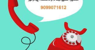 مشاوره تلفنی ثبت نام دانشگاه پیام نور