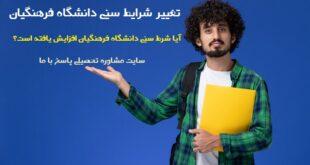 تغییر شرایط سنی دانشگاه فرهنگیان