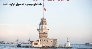 شانس قبولی در بورسیه ترکیه