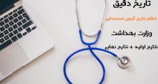 تاریخ دقیق اعلام نتایج آزمون استخدامی وزارت بهداشت