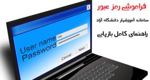فراموشی رمز عبور آموزشیار