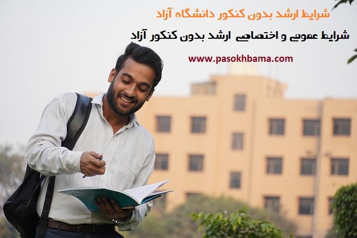 شرایط ارشد بدون کنکور دانشگاه آزاد