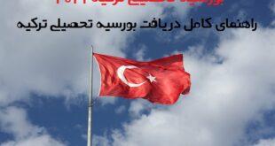 بورسیه تحصیلی ترکیه ۲۰۲۱