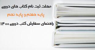 مهلت ثبت نام کتاب درسی هفتم و مهلت ثبت نام کتاب درسی پایه دهم