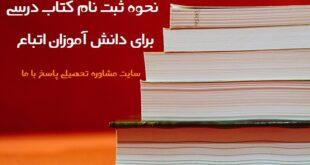 نحوه ثبت نام کتاب درسی برای اتباع