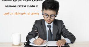 ثبت نام مدارس نمونه دولتی مشهد