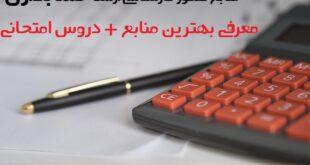 منابع کنکور ارشد حسابداری