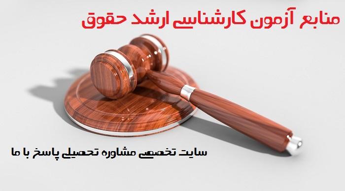 منابع آزمون ارشد حقوق