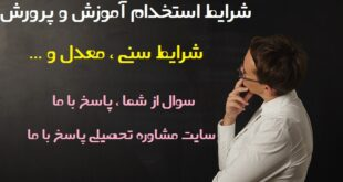 شرایط استخدام آموزش و پرورش 1400