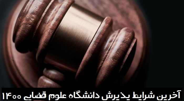 شرایط پذیرش دانشگاه علوم قضایی