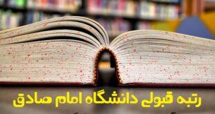 رتبه قبولی دانشگاه امام صادق