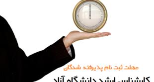 مهلت ثبت نام پذیرفته شدگان ارشد دانشگاه آزاد