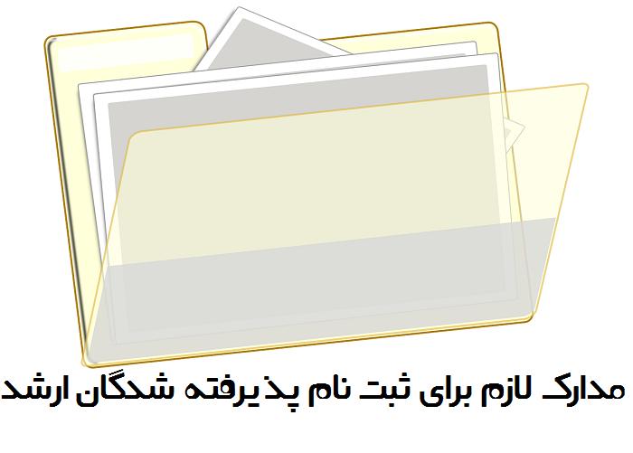 مدارک لازم برای ثبت نام پذیرفته شدگان ارشد