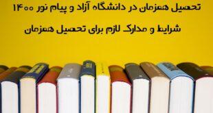 تحصیل همزمان در دانشگاه آزاد و پیام نور