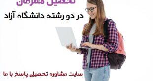 تحصیل همزمان در دو رشته دانشگاه آزاد